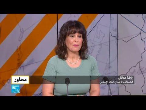 شاهد رزيقة عدناني تتناول الجدل في تعطيل أحكام آيات قرآنية