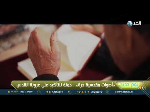 شاهد أصوات مقدسية حرة حملة للتأكيد على عروبة القدس