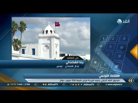بالفيديو تونس تحصل على 250 مليون دولار