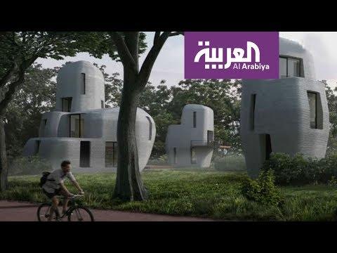 شاهدهولندا تطبع بيوتًا للسكن