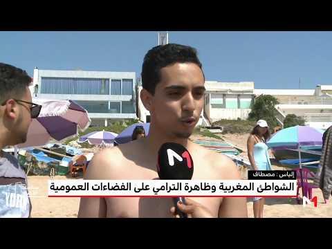 شاهد احتلال الفضاء العمومي في الشواطئ المغربية