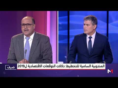 دلالات التوقعات الاقتصادية للعام المقبل 2019
