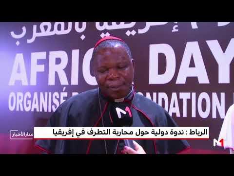 تنظيم ندوة دولية بشان محاربة التطرف في أفريقيا