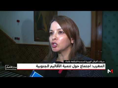 عقد اجتماع حول تنمية الأقاليم الجنوبية في المغرب
