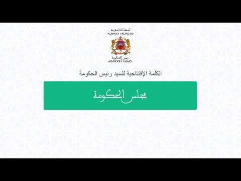 شاهد كلمة رئيس الحكومة المغربي سعد الدين العثماني