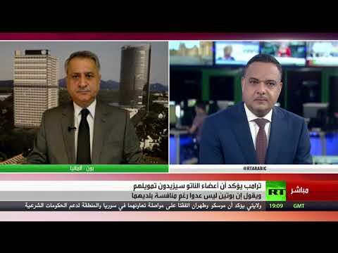 شاهد تعليق جاسم محمد على تلوّيح ترامب للخروج من الناتوb