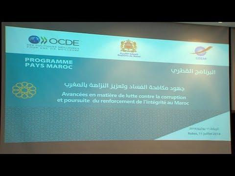 شاهدإبراز التقدّم الذي حققه المغرب في مجال مكافحة الفساد
