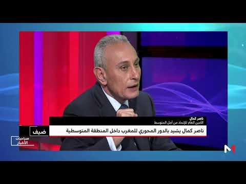 شاهدناصر كمال يشيد بالدور المحوري للمغرب داخل المنطقة المتوسطية