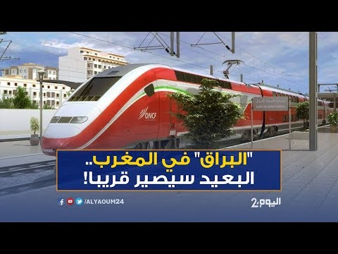 شاهد البراق قطار سريع يقرّب كل المسافات في المغرب