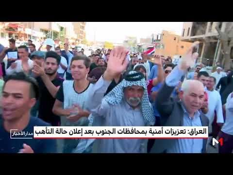 شاهد تعزيزات أمنية بمحافظات الجنوب العراقي بعد إعلان حالة التأهب