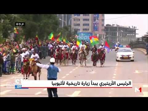 شاهد رئيس إريتريا في إثيوبيا لبداية مرحلة جديدة