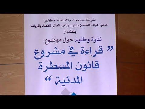 شاهد إطلاق ندوة وطنية في أغادير لمناقشة قراءة في مشروع قانون المسطرة المدنية