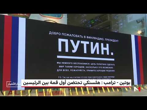 شاهد هلسنكي تجمع قطبَي العالم بوتين وترامب