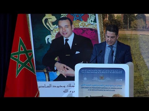 رسالة الملك محمد السادس إلى المشاركين في اليوم الوطني بشأن التعليم الأولي