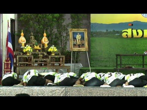 شاهد الفتيان التايلانديون يروون معجزة إنقاذهم في مؤتمر صحافي