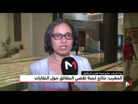 شاهد نتائج لجنة تقصّي الحقائق البرلمانية بشأن النفايات في المغرب