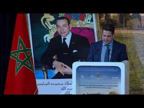 شاهد محمد السادس يُوجه رسالة إلى المشاركين في التعليم الأولي