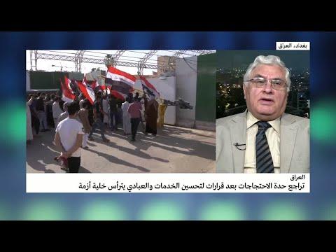 تراجع حدة الاحتجاجات في العراق
