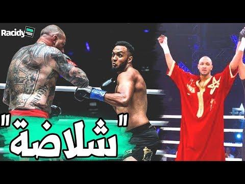 شاهد المغربي إبراهيم البوني يهزم المقاتل الأسترالي بالضربة القاضية