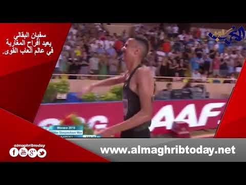 شاهد سفيان البقالي يعيد أفراح المغاربة في عالم ألعاب القوى