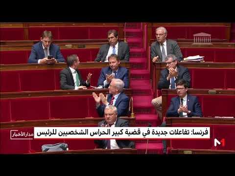 شاهد فرنسا تشهد تفاعلات جديدة في قضية حارس ماكرون الشخصي