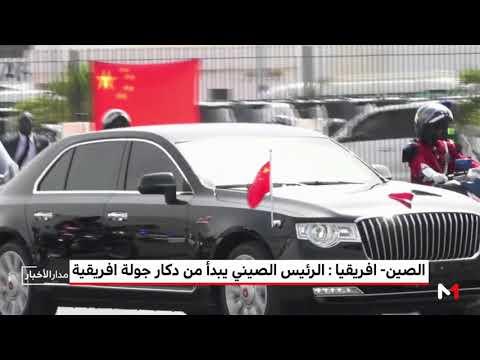 شاهد أول تعهدات الرئيس الصيني من السنغال في بداية جولته الأفريقية