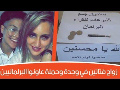 شاهد زواج فتاتين في وجدة وحملة عاونوا البرلمانيين