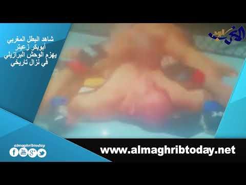 شاهد البطل المغربي أبوبكر زعيتر يهزم الوحش البرازيلي