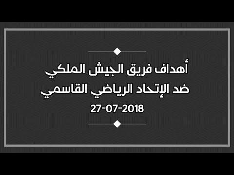 أهداف المباراة الودية بين الجيش الملكي والاتحاد القاسيمي