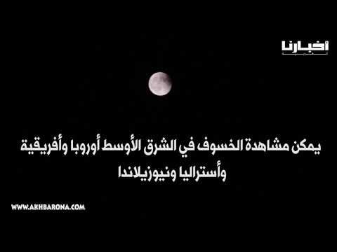 شاهد ظاهرة القمر الدموي في المملكة المغربية