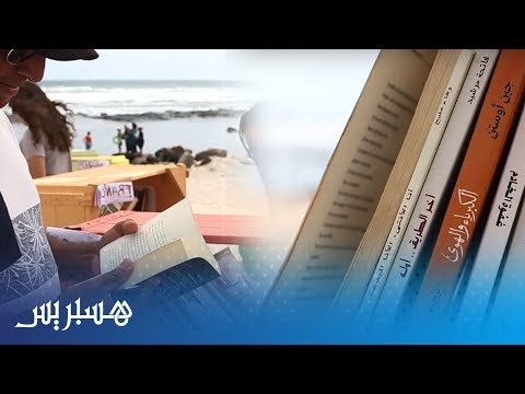 شاهد افتتاح مكتبة شاطئية للتشجيع على القراءة في طنجة