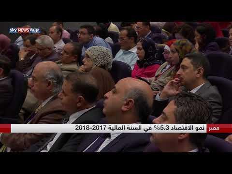 شاهد تحسُن مؤشرات الاقتصاد المصري في العام 2017 2018