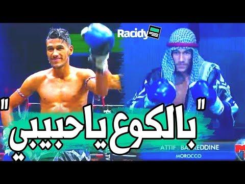 شاهد لحظة فوز المغربي عاطف بدر الدين باللقب بعد هزيم صاحب الأرض بالضربة القاضية