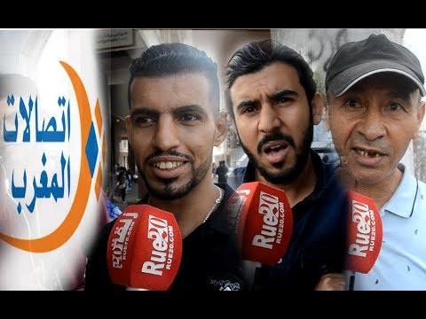 شاهد  إستياء المواطنين من الخدمات الرديئة لـإتصالات المغرب
