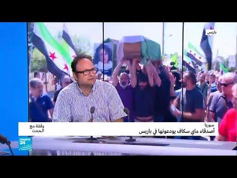 سوريو الشتات يودعون الفنانة مي سكاف