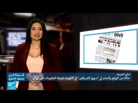 شاهدحالة من الهلع والحذر في سوق الصرافين في الكويت