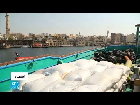 شاهد تأثير العقوبات الأميركية على إيران يطال الاقتصاد الإماراتي