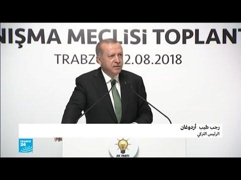شاهد أردوغان يؤكّد تنفيذ أميركا عملية ضد تركيا