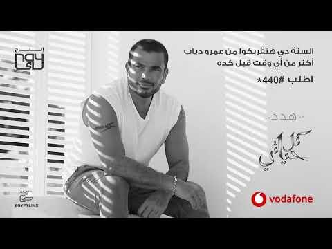 شاهد أغنية عمرو دياب الجديدة هدد