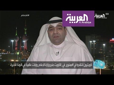 شاهد وزارة الإعلام الكويتية تواجه انتقادات لاذعة بسبب رواية