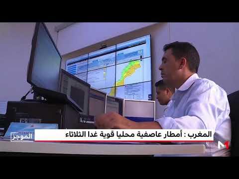 أمطار عاصفية قوية في العديد من المناطق المغربية الثلاثاء
