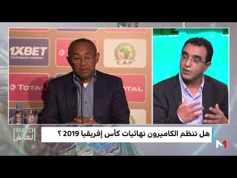 موعد حسم أمكانية سحب تنظيم كأس الأمم الأفريقية من الكاميرون
