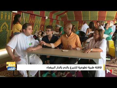 بالفيديو  قافلة طبية تطوعية للتبرع بالدم في الدار البيضاء