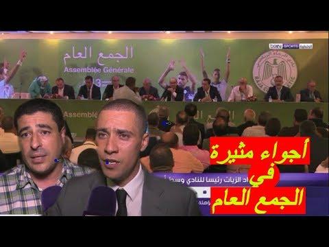 شاهد  تقرير رائع عن الجمع العام للرجاء وإنتخاب زيات رئيسًا