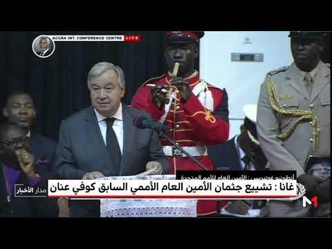شاهد تشييع جثمان الأمين العام الأممي السابق كوفي عنان