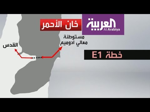 تعرف على تاريخ وقصة الخان الأحمر مع الاحتلال الإسرائيلي