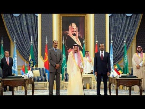 شاهد لحظة توقيع اتفاق سلام إضافي بين إثيوبيا وإريتريا في جدة