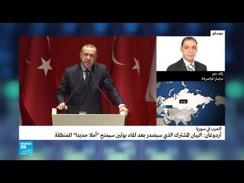 الرئيس أردوغان يؤكد أن نتائج قمة سوشي ستطون مهمة جدًا