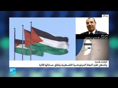 الإدارة الأمريكية تطالب السفير الفلسطيني لديها وعائلته بالرحيل فورًا