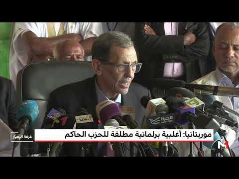 الحزب الحاكم في موريتانيا يفوز بالأغلبية المطلقَة بالبرلمان